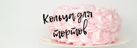 кольцо для торта, для выпечки